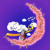 فروش ویژه عید فطر