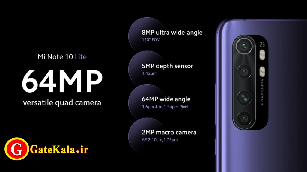 دوربین Xiaomi Mi Note 10 Lite
