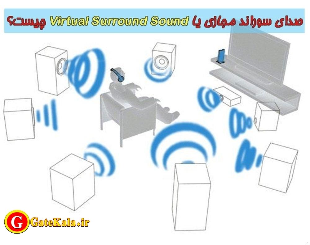 قابلیت صدای DTS Virtual